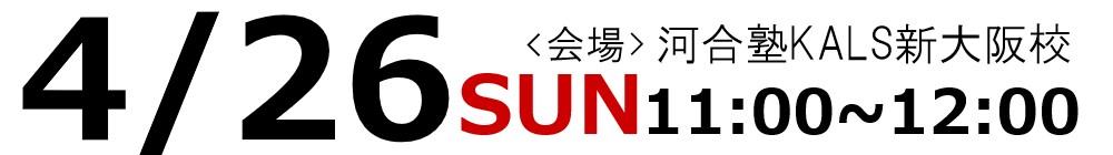 4/26(日)11:00~12:00河合塾KALS新大阪校