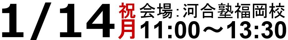 受験戦略セミナーin福岡2019年1月14日祝月