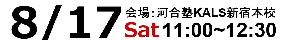 2019.8/17(土)11:00~河合塾KALS新宿本校にて試験情報ガイダンスを実施いたします。