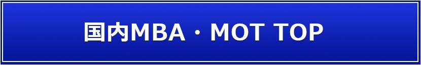 国内MBA・MOT TOPへ移動