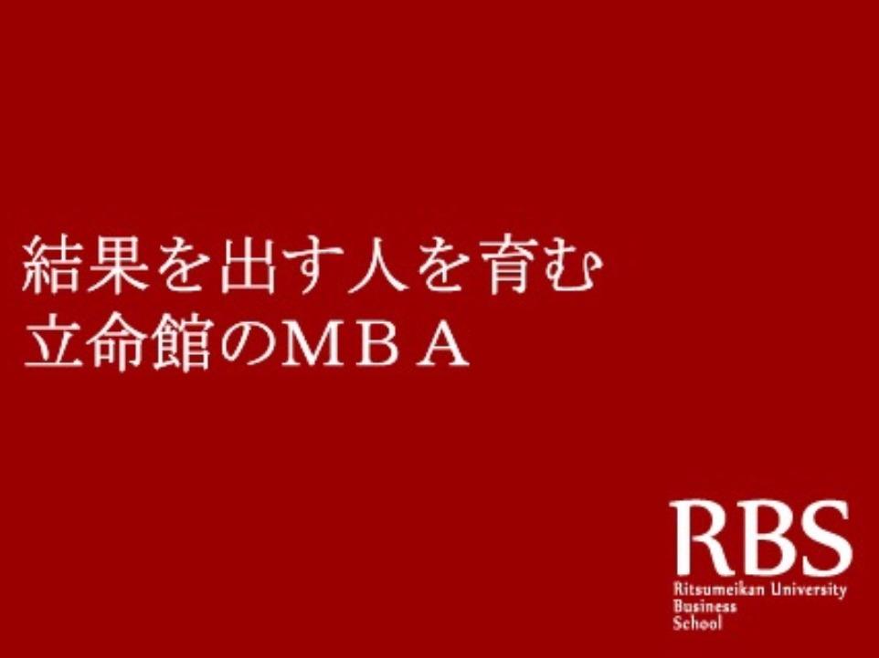 MBAでの2年間を振り返って