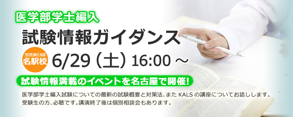 2019.6/29(土) 試験情報ガイダンス(名駅校)