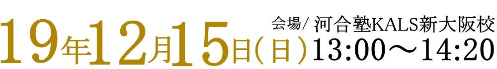 12/15(日)13:00~14:20の税理士「税法」科目免除大学院進学フェアは河合塾KALS新大阪校にて実施いたします。