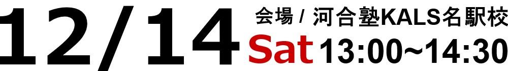 12/14(土)13:00~河合塾KALS名駅校にて試験情報ガイダンスを実施いたします。
