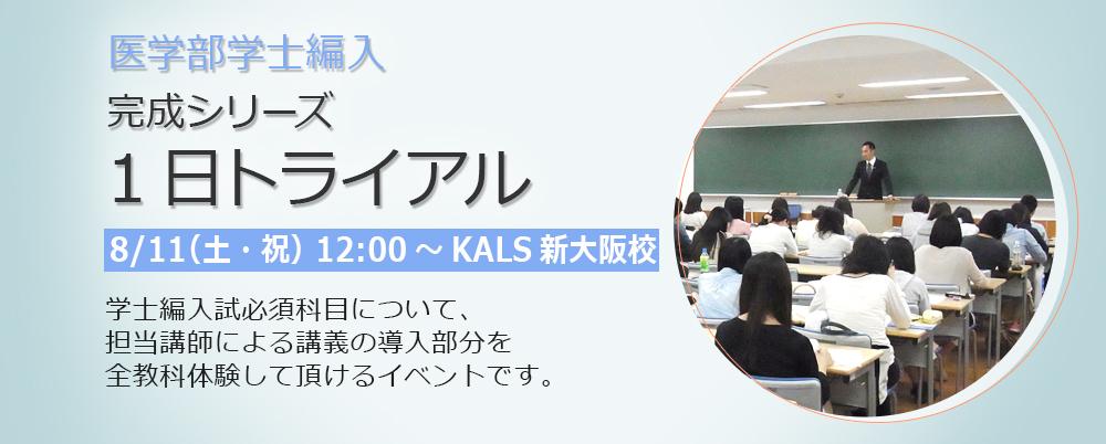 完成シリーズトライアル新大阪校