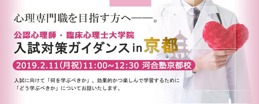 2019.02.11(月祝)心理系大学院入試対策ガイダンス