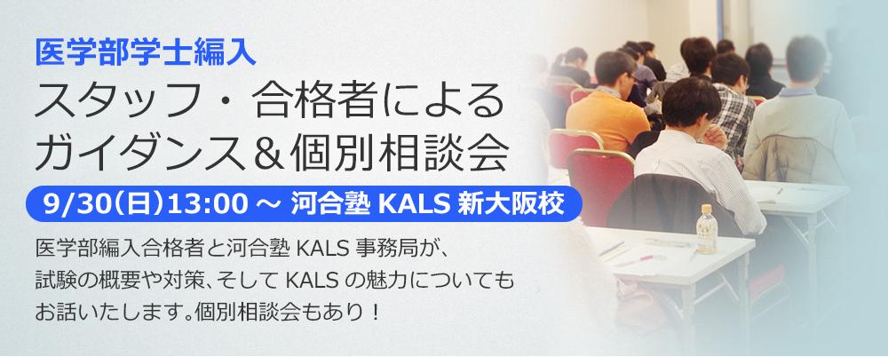 医学部学士編入 スタッフ・合格者によるガイダンス&個別相談会~大阪大学合格者来校