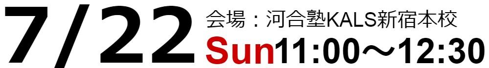 7/22 国内MBAセミナー