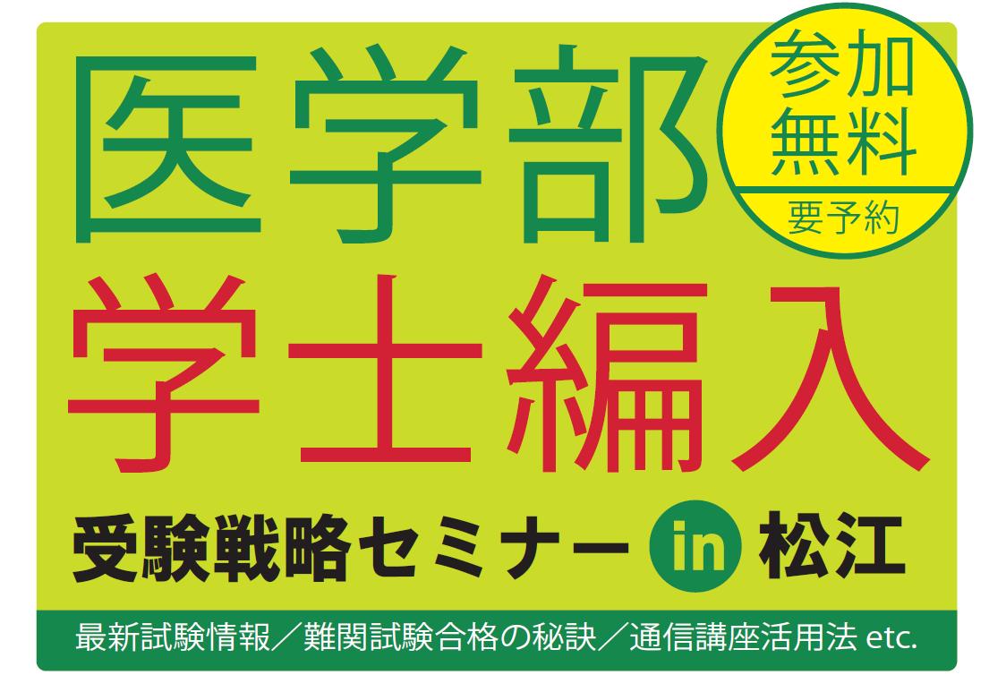 受験戦略セミナーin松江