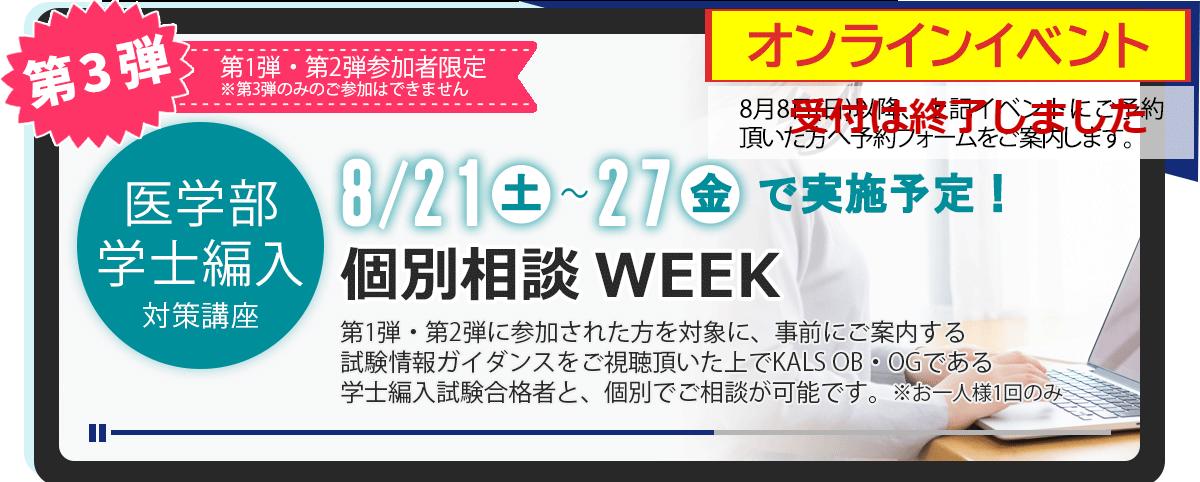 【医】個別相談WEEK