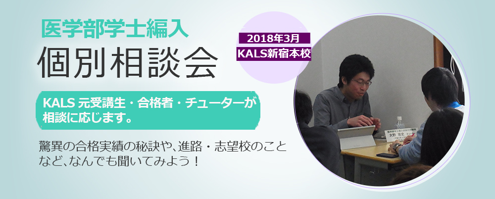 個別相談会 河合塾KALS新宿校で開催