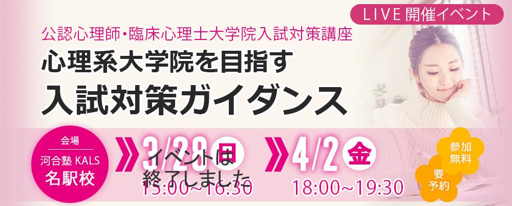 3/28・4/2心理系大学院を目指す入試対策ガイダンス