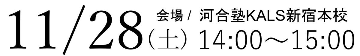 11/28(土)14:00~15:00