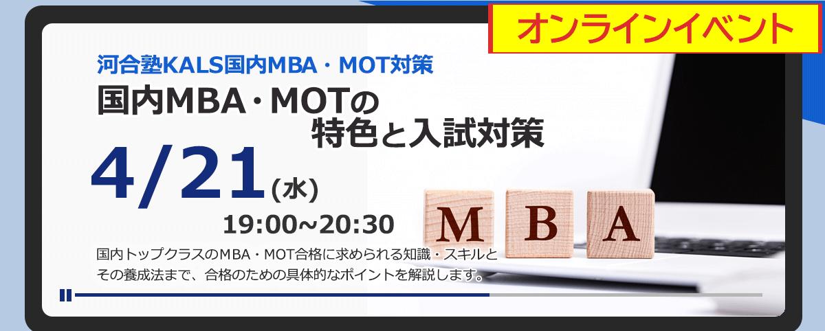 4/21国内MBAセミナー