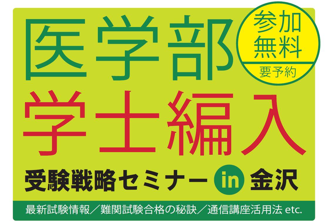 医学部学士編入 受験戦略セミナー 金沢で開催。