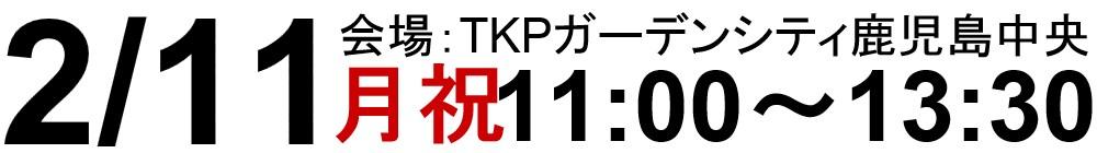 受験戦略セミナーin鹿児島2019年2月11日(月)11:00~13:30