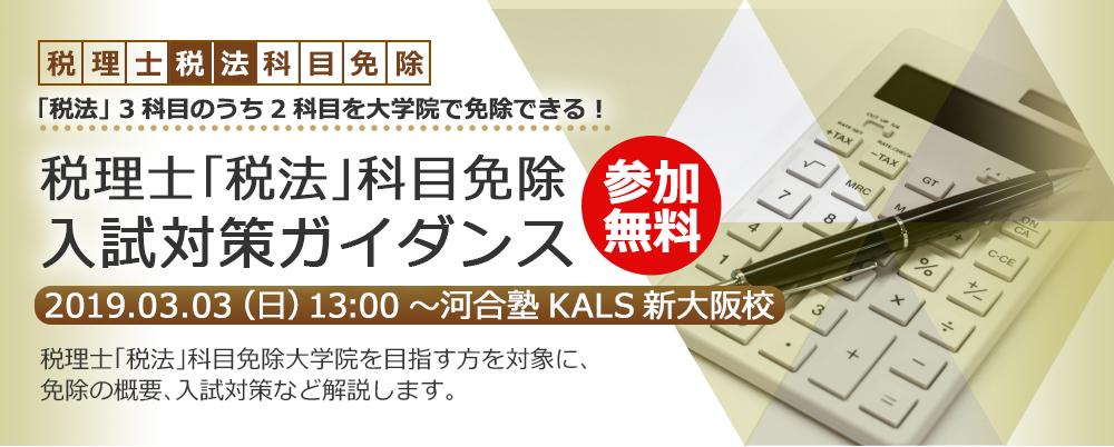 2019.03.03(日)13:00~河合塾KALS新大阪校入試対策ガイダンス