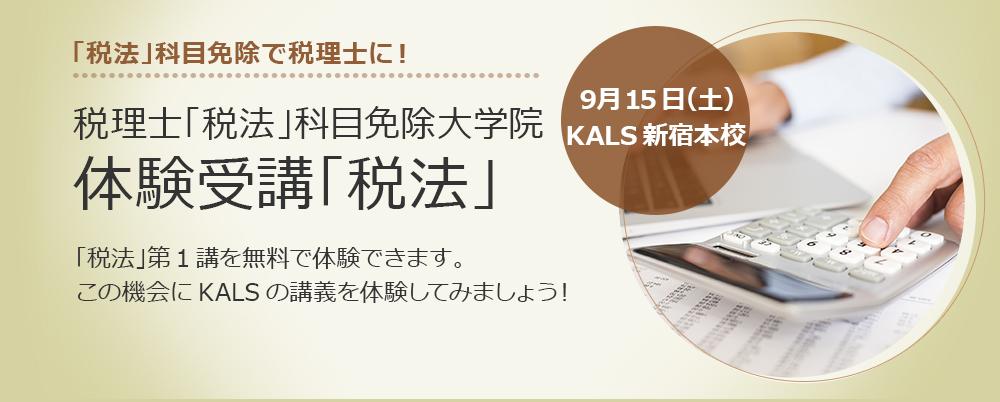 9/15 税理士「税法」科目免除大学院 入試対策ガイダンス(新宿)