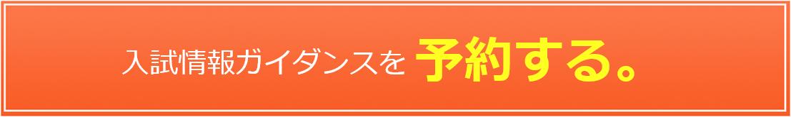 2019.8/24入試情報ガイダンス