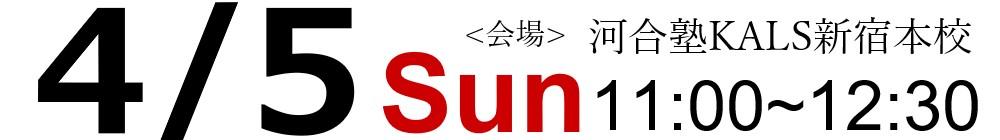 04/05(日)11:00~12:30大学院入試 文系ガイダンス