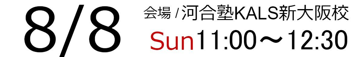 8/8(日)11:00~12:30