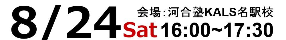 2019.8/24(土)16:00~河合塾KALS名駅校にて試験情報ガイダンスを実施いたします。