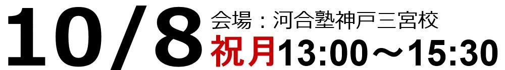 10/8(祝月)受験戦略セミナーin神戸