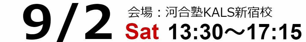 09/02 税理士「税法」科目免除大学院セミナー