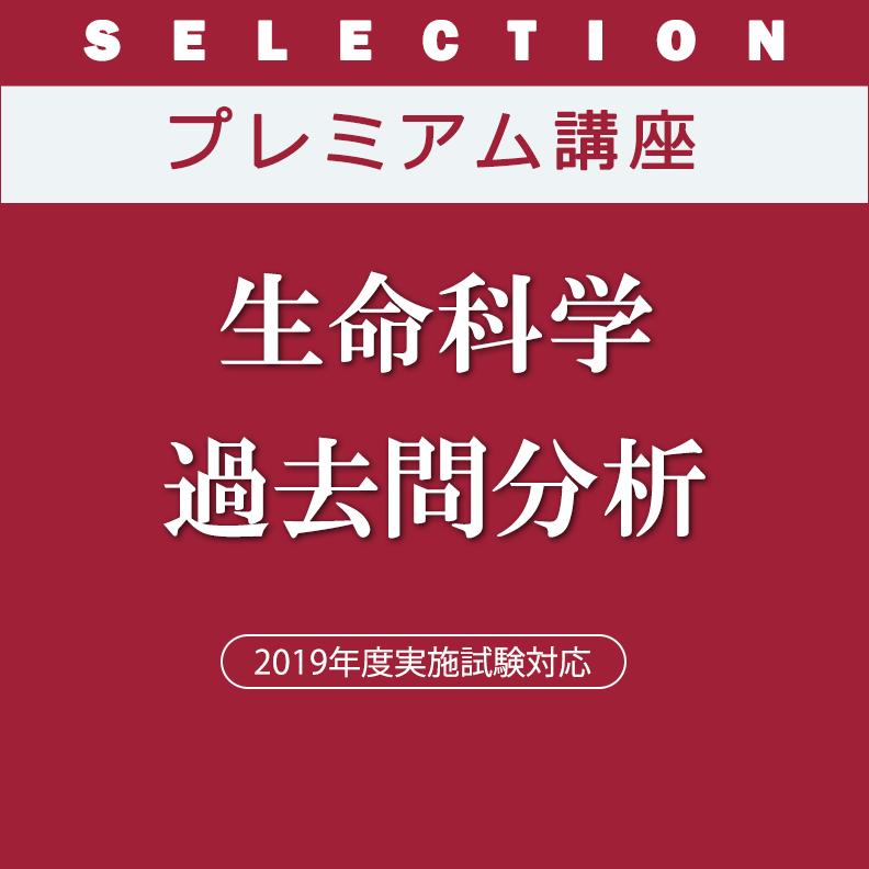 医学部学士編入 プレミアム講座 2019