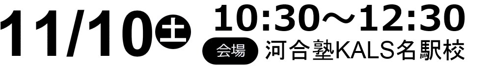 2018.11.10(土)10:30~12:30河合塾KALS名駅校にて心理系大学院入試対策 合同質問会&個別相談会を実施いたします。