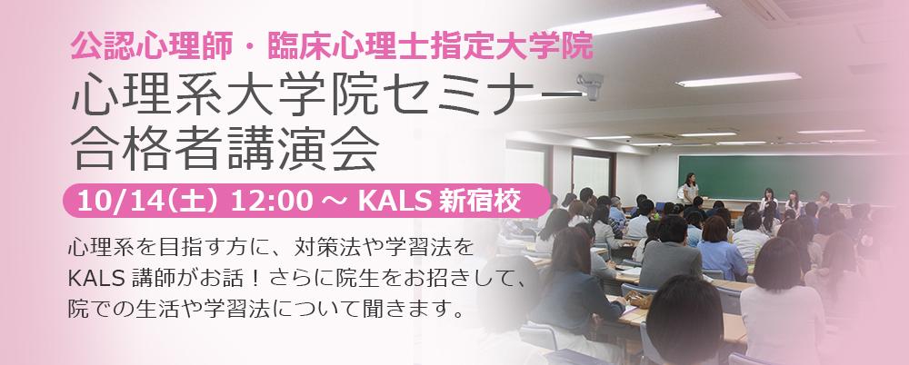 10/14 心理系大学院セミナー (新宿)