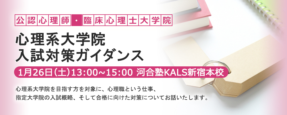 19.01.26心理系大学院入試対策ガイダンス