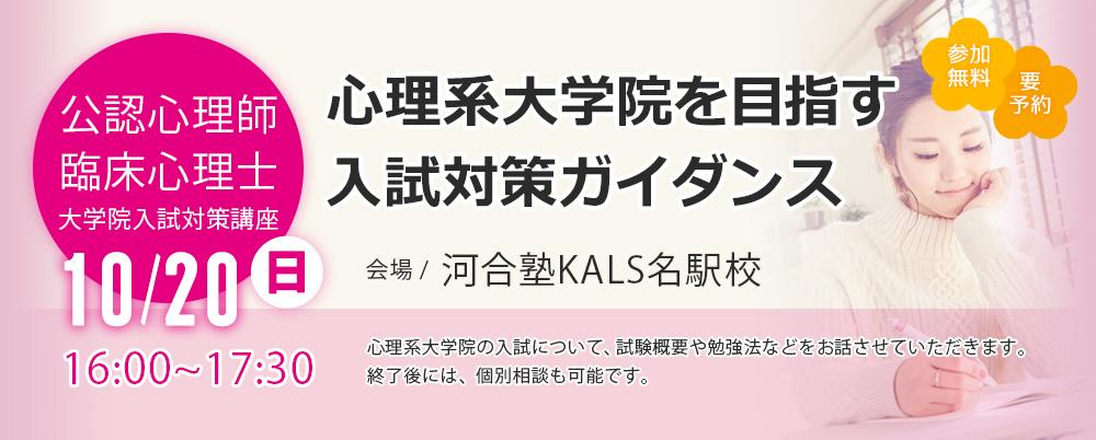 2019・10/20心理系大学院を目指す入試対策ガイダンス