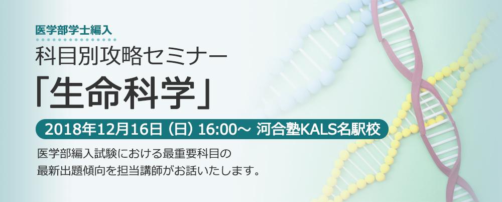 2018年12月16日(日)科目別攻略セミナー「生命科学」は河合塾KALS名駅校にて16:00より実施いたします。