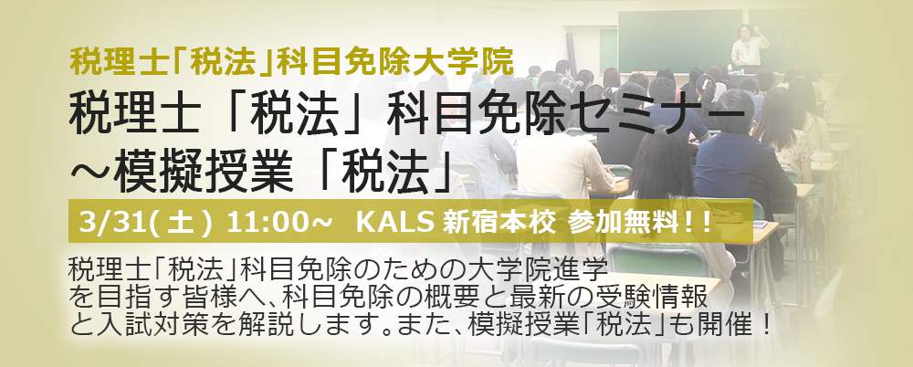 3/31 (土) 税理士「税法」科目免除大学院セミナー