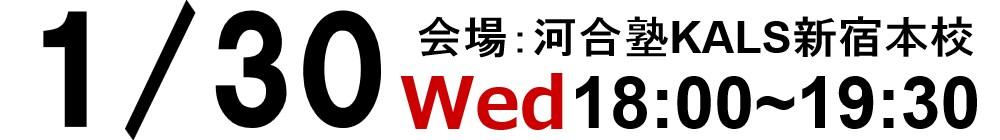 2019.01.30(水)18:00~河合塾KALS新宿本校にてスタッフ・合格者によるガイダンス&個別相談会を実施いたします。