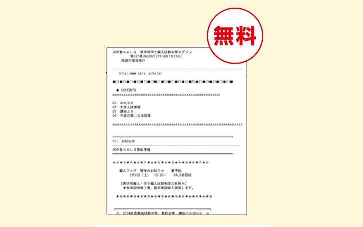オリジナル情報誌&メールマガジン