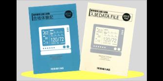 入試DATA FILE