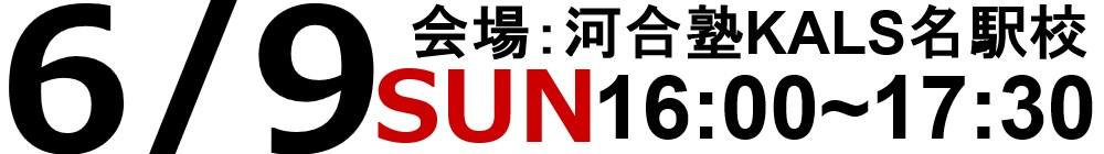 2019.6/9(日)16:00~河合塾KALS名駅校にてスタッフ・合格者によるガイダンス&個別相談会を実施いたします。