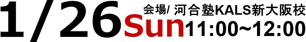 1/26(日)11:00~12:00河合塾KALS新大阪校にて実施いたします。
