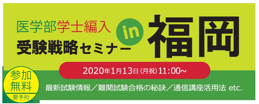 河合塾KALS医学部学士編入受験戦略セミナーin福岡。1月13日(月)開催。