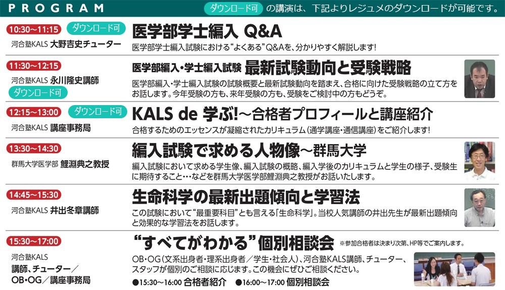 医学部学士編入すべてが分かる一日。7月20日(祝月)河合塾KALS新宿校にて開催。
