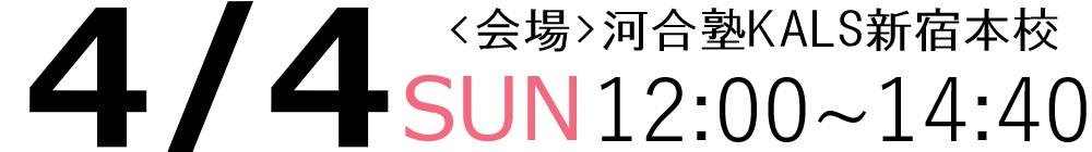 4/4(日)12:00~14:40河合塾KALS新宿本校