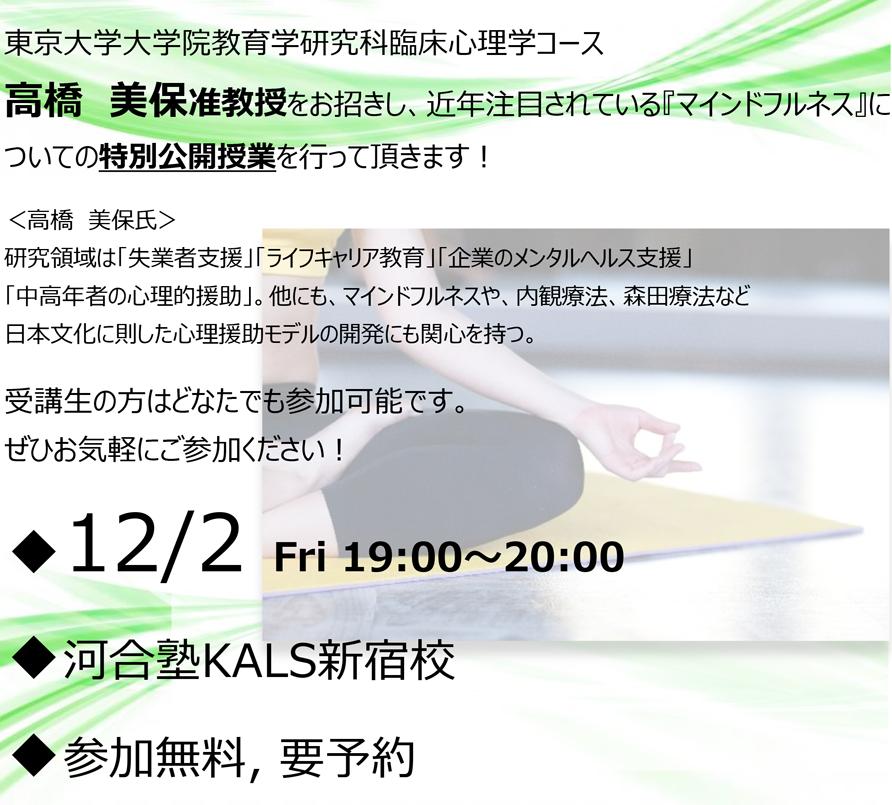 12/2河合塾KALS新宿校 公開講座「マインドフルネス」