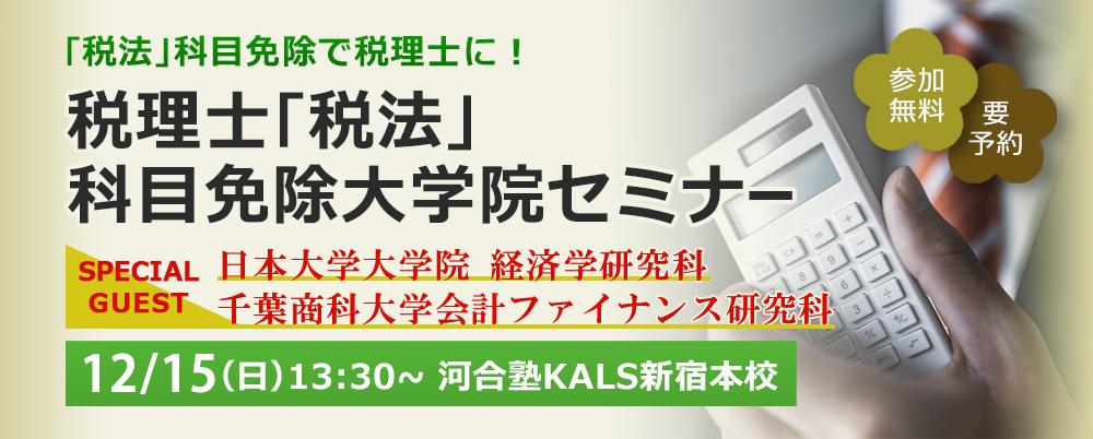 12/15日曜13:30~河合塾KALS新宿本校