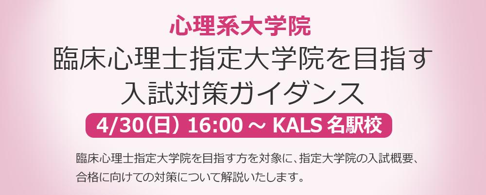 4/30 臨床心理士指定大学院を目指す入試対策ガイダンス