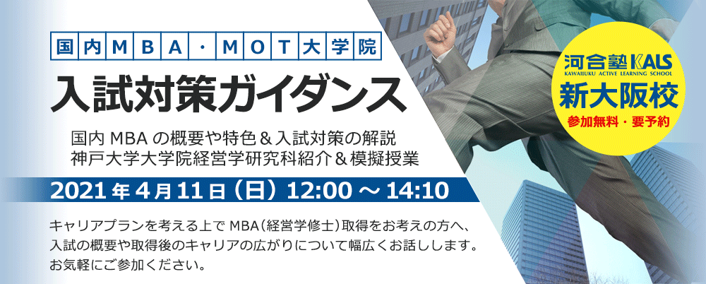 4/11国内MBAセミナー