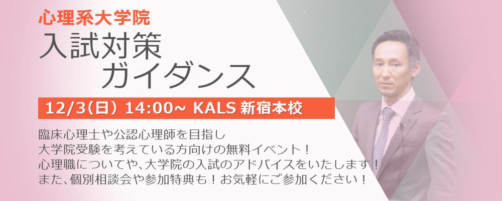 12/3 心理系大学院 入試対策ガイダンス(新宿)