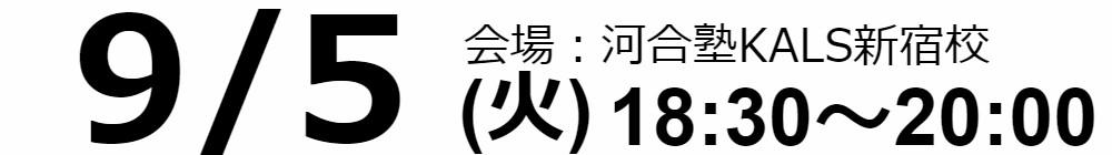 9/5(火)