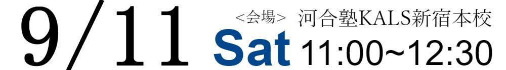 9/11(土)11:00~12:30大学院入試 文系ガイダンス